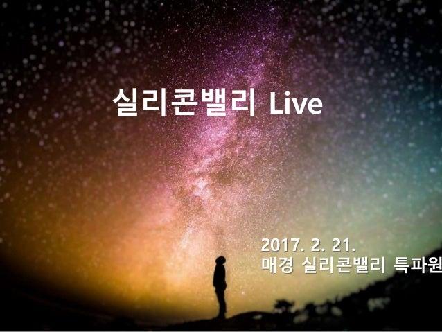 실리콘밸리 Live 2017. 2. 21. 매경 실리콘밸리 특파원