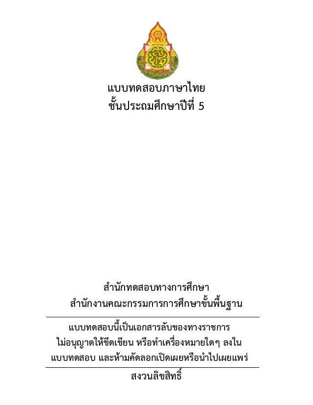 แบบทดสอบภาษาไทย ชั้นประถมศึกษาปีที่ 5 สานักทดสอบทางการศึกษา สานักงานคณะกรรมการการศึกษาขั้นพื้นฐาน สงวนลิขสิทธิ์ แบบทดสอบนี...