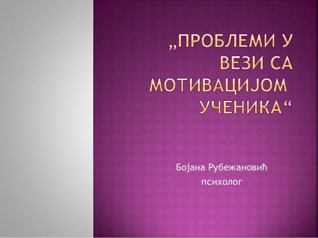 Бојана Рубежановић психолог