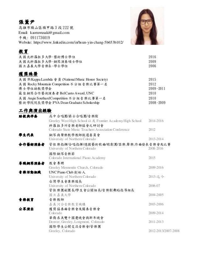 Resume In Mandarin 中文履歷表