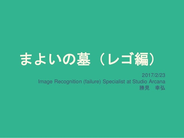 まよいの墓(レゴ編) 2017/2/23 Image Recognition (failure) Specialist at Studio Arcana 勝見 幸弘
