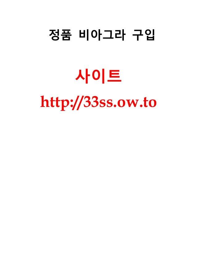 정품 비아그라 구입 사이트 http://33ss.ow.to