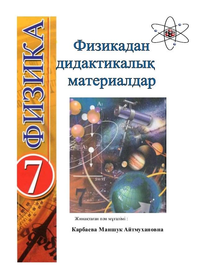 Жинақтаған пән мұғалімі : Карбаева Маншук Айтмухановна
