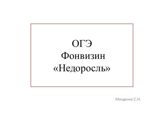 rassuzhdenie-temu-sochinenie-po-literature-nedorosl-7-klass-yazik