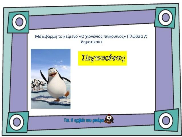 Με αφορμή το κείμενο «Ο χιονένιος πιγκουίνος» (Γλώσσα Α' δημοτικού)