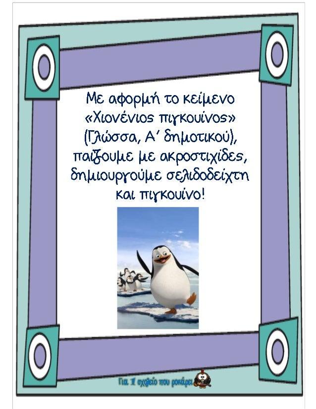 Για ποιο ζώο θα σας μιλήσουμε; Πού ζει ο πιγκουίνος; Τι τρώει; Τι μπορεί να κάνει στο νερό και στον πάγο; Είναι χοντρό ζώο...
