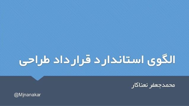 طراحی قرارداد استاندارد الگوی نعناکار محمدجعفر @Mjnanakar
