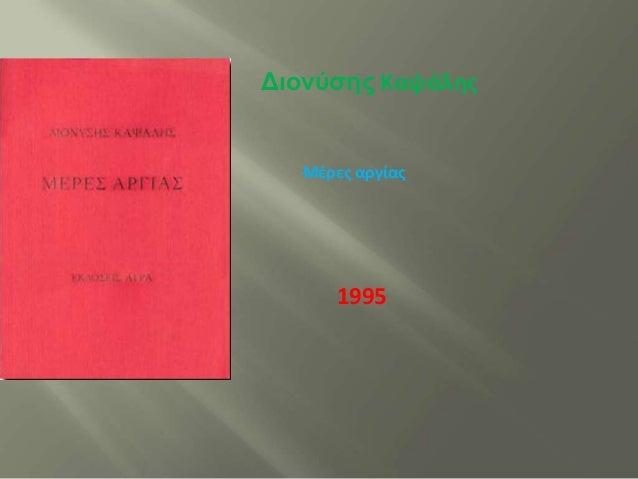 Διονύσης Καψάλης Μέρες αργίας 1995