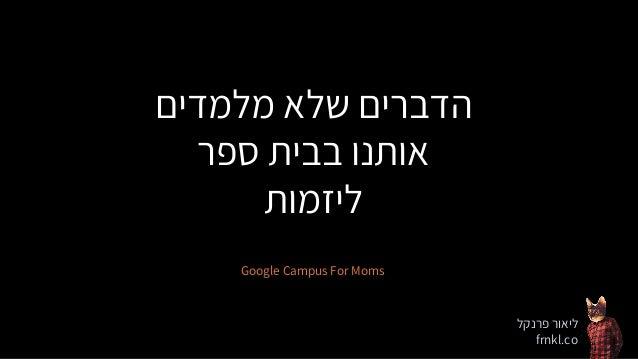 מלמדים שלא הדברים ספר בבית אותנו ליזמות ליאורפרנקל frnkl.co Google Campus For Moms