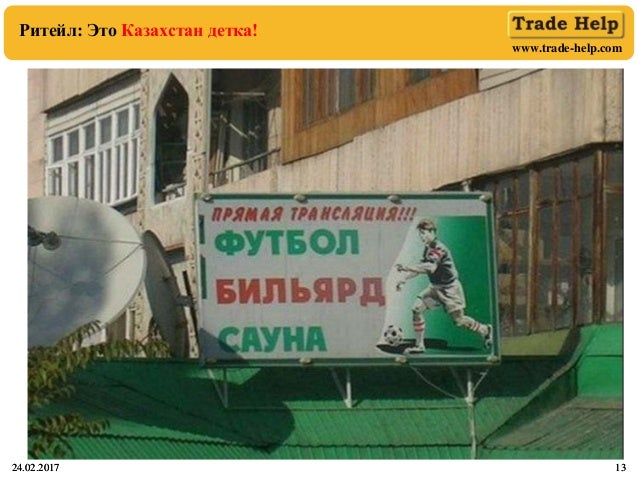 www.trade-help.com 24.02.2017 13 Ритейл: Это Казахстан детка! 24.02.2017 13