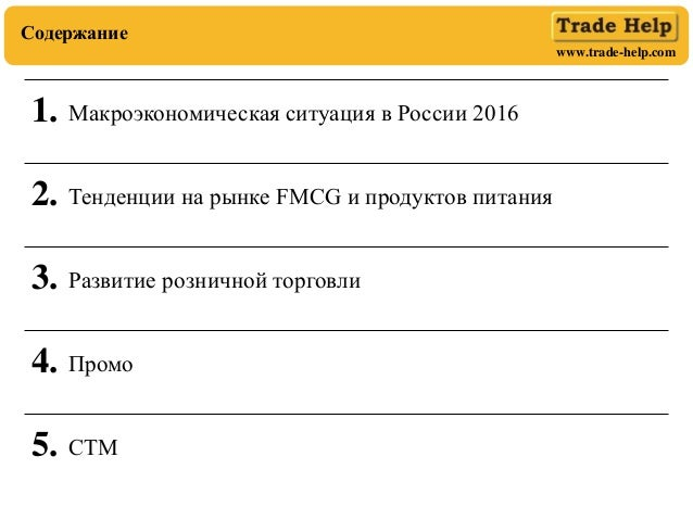 www.trade-help.com Содержание 1. Макроэкономическая ситуация в России 2016 2. Тенденции на рынке FMCG и продуктов питания ...