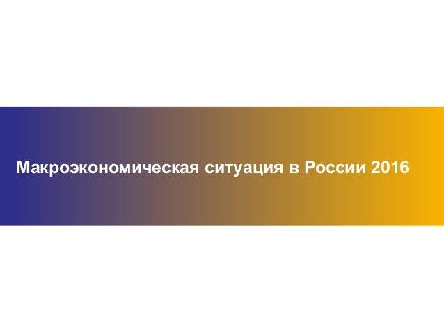 www.trade-help.com Макроэкономическая ситуация в России 2016