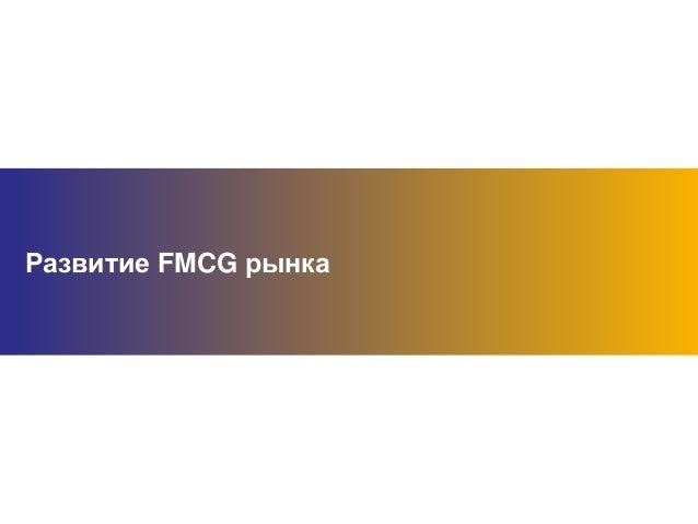www.trade-help.com Развитие FMCG рынка