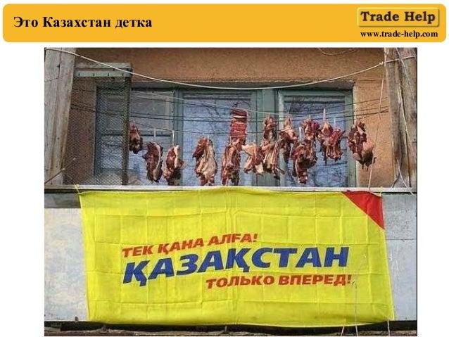 www.trade-help.com Это Казахстан детка