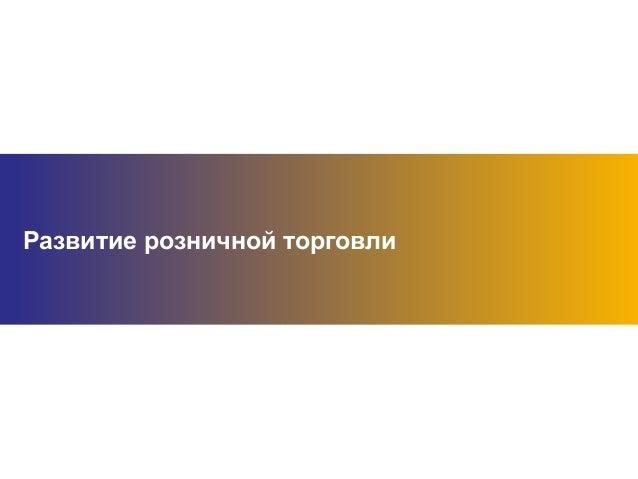www.trade-help.com Развитие розничной торговли