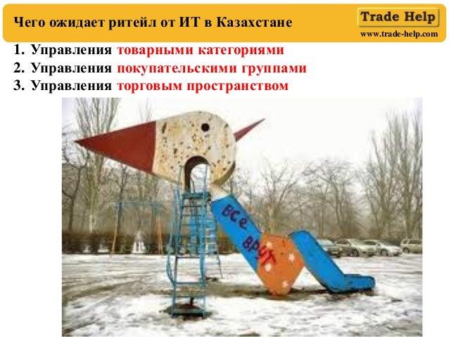 www.trade-help.com Чего ожидает ритейл от ИТ в Казахстане 1. Управления товарными категориями 2. Управления покупательским...