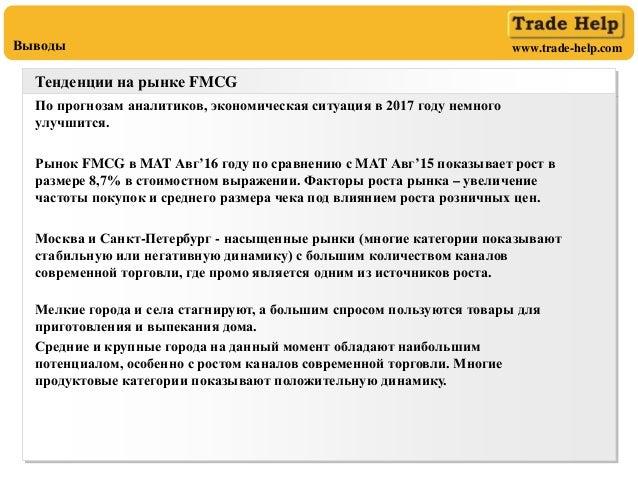 www.trade-help.comВыводы Тенденции на рынке FMCG По прогнозам аналитиков, экономическая ситуация в 2017 году немного улучш...