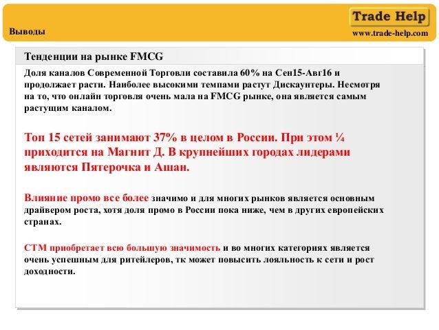 www.trade-help.comВыводы Тенденции на рынке FMCG Доля каналов Современной Торговли составила 60% на Сен15-Авг16 и продолжа...