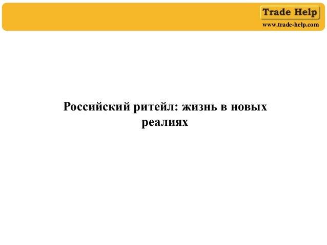 www.trade-help.com Российский ритейл: жизнь в новых реалиях