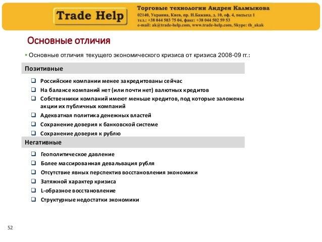 52 Основные отличия  Основные отличия текущего экономического кризиса от кризиса 2008-09 гг.: Позитивные  Российские ком...