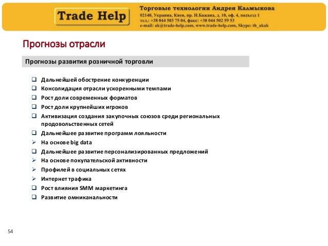 54 Прогнозы отрасли Прогнозы развития розничной торговли  Дальнейшей обострение конкуренции  Консолидация отрасли ускоре...