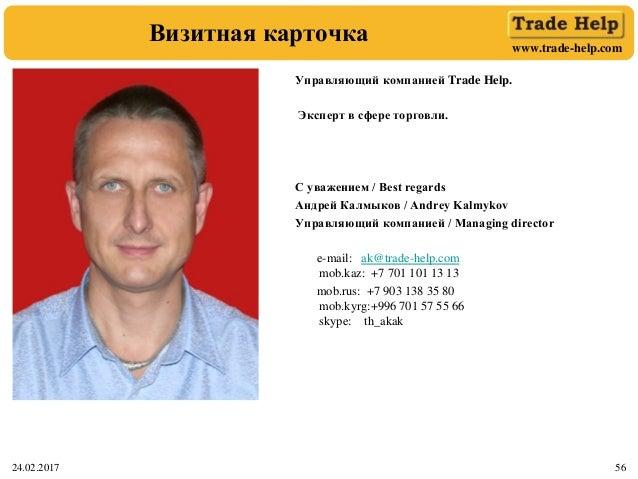 www.trade-help.com 24.02.2017 56 Визитная карточка Управляющий компанией Trade Help. Эксперт в сфере торговли. С уважением...