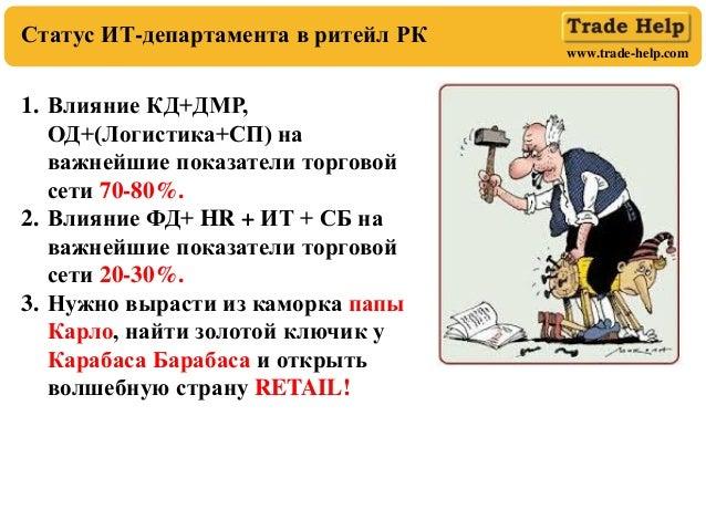 www.trade-help.com Статус ИТ-департамента в ритейл РК 1. Влияние КД+ДМР, ОД+(Логистика+СП) на важнейшие показатели торгово...