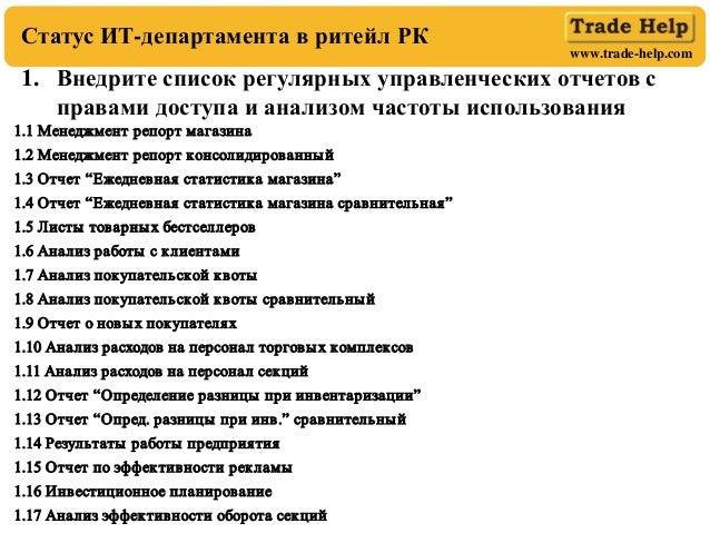 www.trade-help.com 1. Внедрите список регулярных управленческих отчетов с правами доступа и анализом частоты использования...