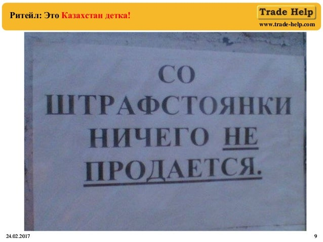 www.trade-help.com 24.02.2017 9 Ритейл: Это Казахстан детка! 24.02.2017 9