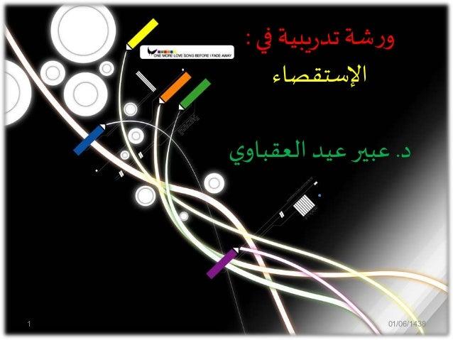 في يبيةرتد شةرو: اإلستقصاء د.يالعقباو عيدعبير ـ 01/06/14381