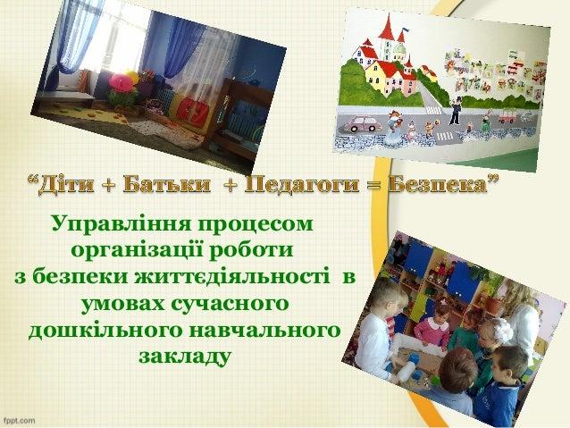 Управління процесом організації роботи з безпеки життєдіяльності в умовах сучасного дошкільного навчального закладу