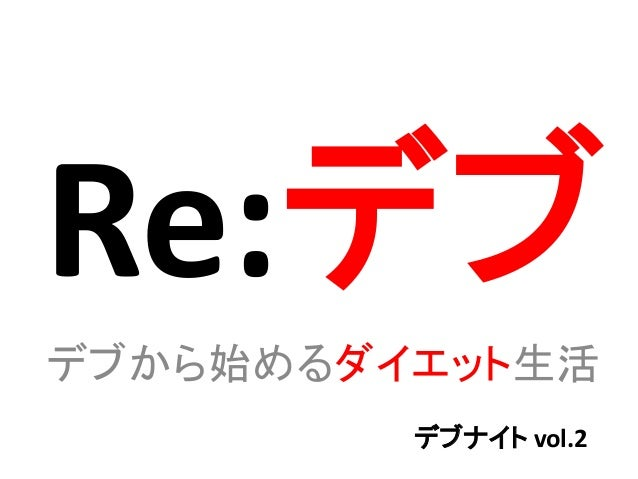 Re:デブ デブから始めるダイエット生活 デブナイト vol.2