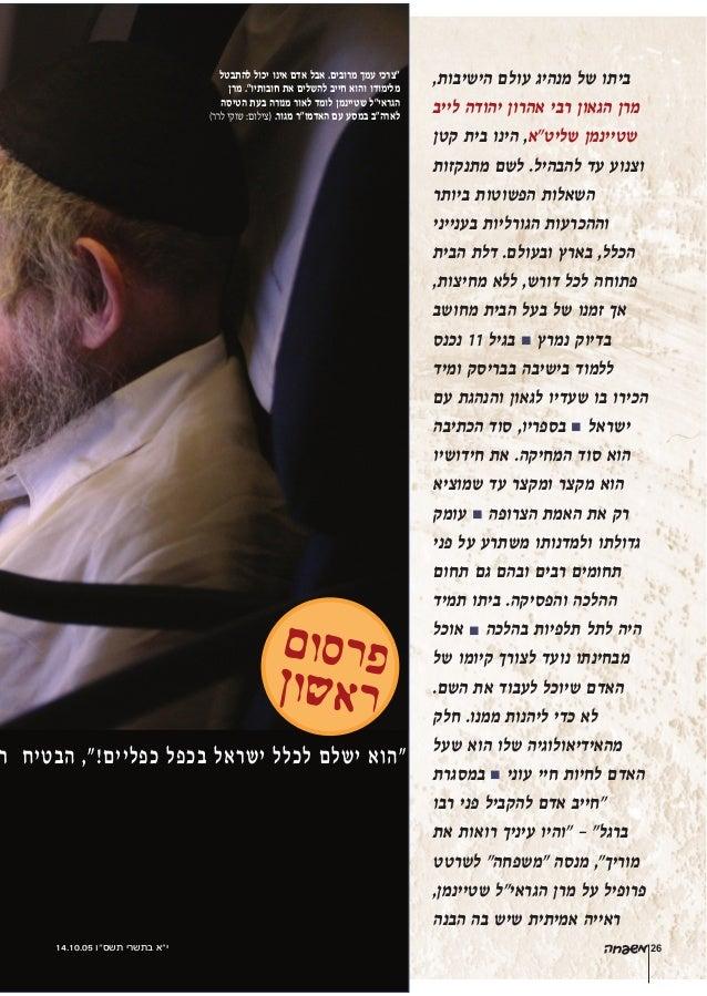 """רב הבטיח ,""""!כפליים בכפל ישראל לכלל ישלם """"הוא ,הישיבות עולם מנהיג של ביתו לייב יהודה אהרון ..."""