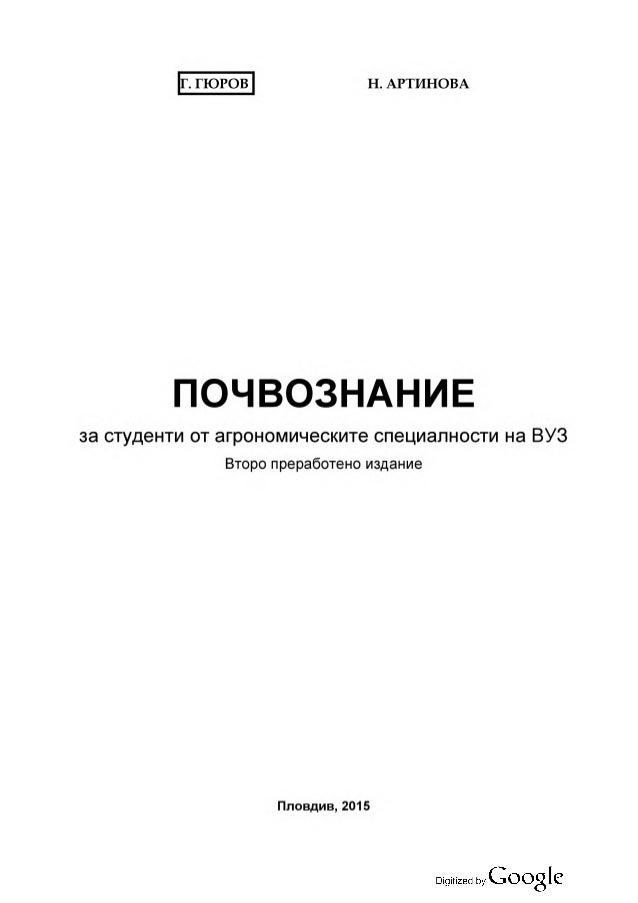 Г. ГЮРОВ Н. АРТИНОВА ПОЧВОЗНАНИЕ за студенти от агрономическите специалности на ВУЗ Второ преработено издание Пловдив, 2015