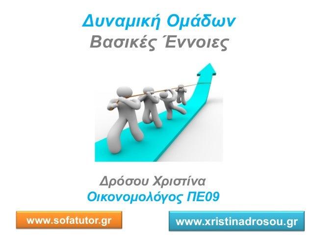 υ α ω Βα Έ ο ό ου Χ α ο ο ο όγο 09 www.sofatutor.gr www.xristinadrosou.gr