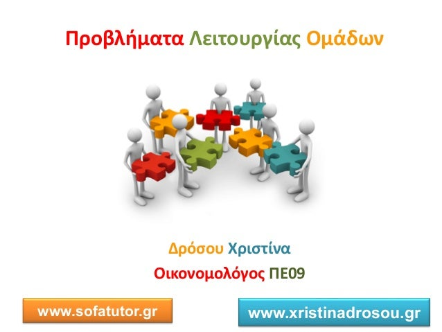 Π οβ ή α α ι ο ίας Ο ά όσο ισ ί α Οι ο ο ο ό ος Π 09 www.sofatutor.gr www.xristinadrosou.gr