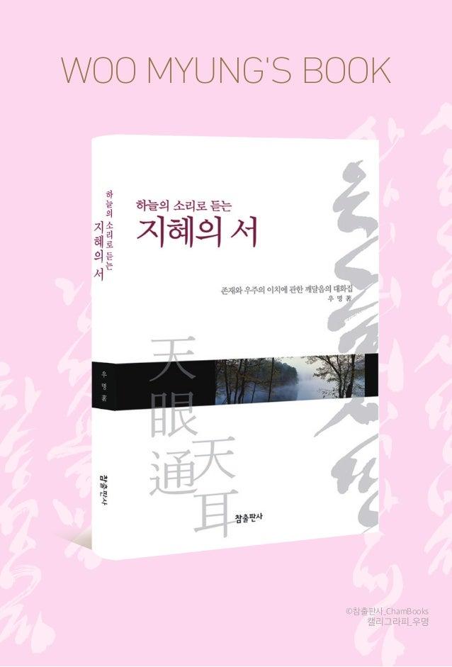 WOO MYUNG'S BOOK ©참출판사_ChamBooks 캘리그라피_우명