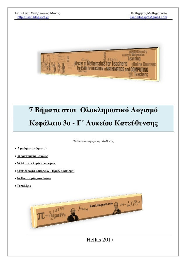 Επιμέλεια: Χατζόπουλος Μάκης Καθηγητής Μαθηματικών http://lisari.blogspot.gr lisari.blogspot@gmail.com 7 Βήματα στον Ολοκλ...