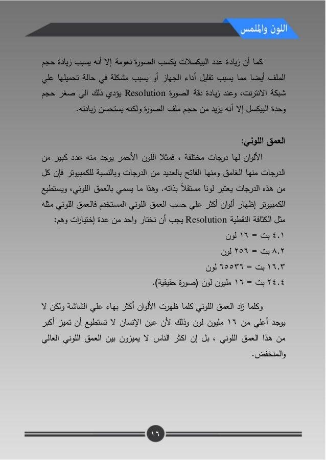19 يادةز أف كماحجـ يادةز يسبب أنو إال نعومة ةرالصو يكسب البيكسالت عدد أيضا الممؼأو...