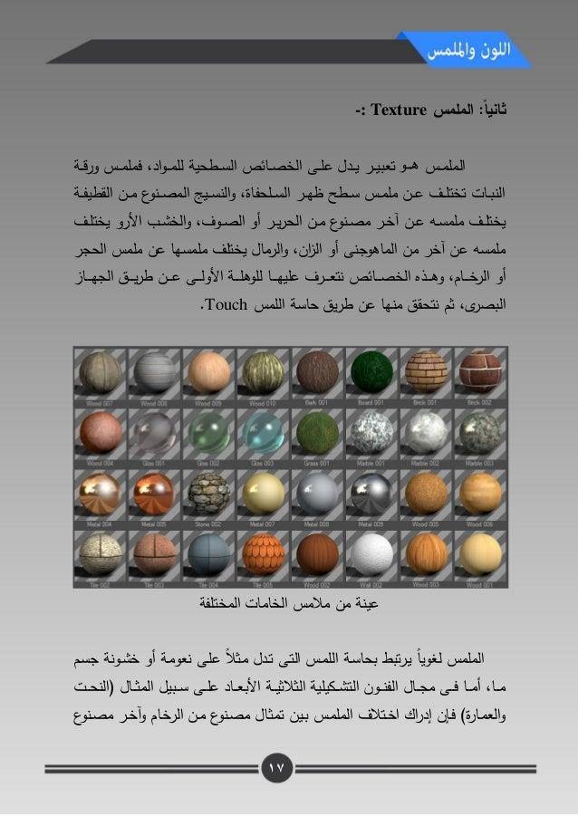 21 المممس :ًاثاني-: Texture ػسػػمالممووووهال ػاتصػػصالخ ػىػػمع ػدؿػػي ...