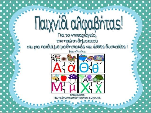 Παιχνίδι αλφαβήτας / Για παιδιά του νηπιαγωγείου της πρώτης δημοτικού και για παιδιά με μαθησιακές και άλλες δυσκολίες (ht...
