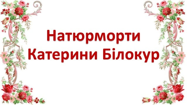Натюрморти Катерини Білокур