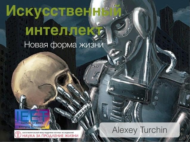 Alexey Turchin Искусственный интеллект Новая форма жизни