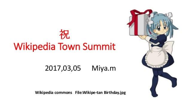 祝 Wikipedia Town Summit 2017,03,05 Miya.m Wikipedia commons File:Wikipe-tan Birthday.jpg