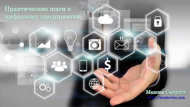 Проектирование цифровых услуг Максим Смирнов http://mxsmirnov.com http://mxsmirnov.com
