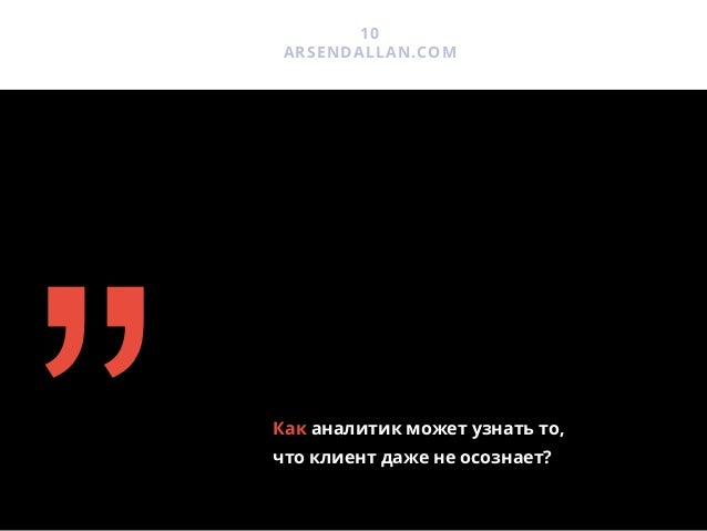 клиентоцентричности необходимо менять не только компанию, ДЛЯ 100% 11 ARSENDALLAN.COM но и способ выявления инсайтов