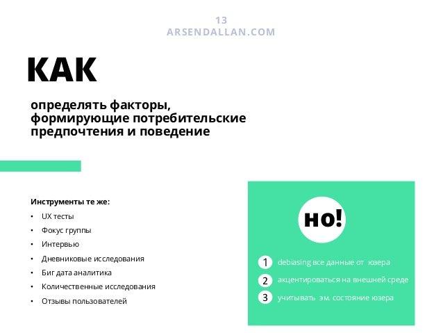 ПРИМЕР 1 Неверно интерпретированные инсайты Страховая компания крупнейшего банка РФ На тесте пользователи заявляли, что он...