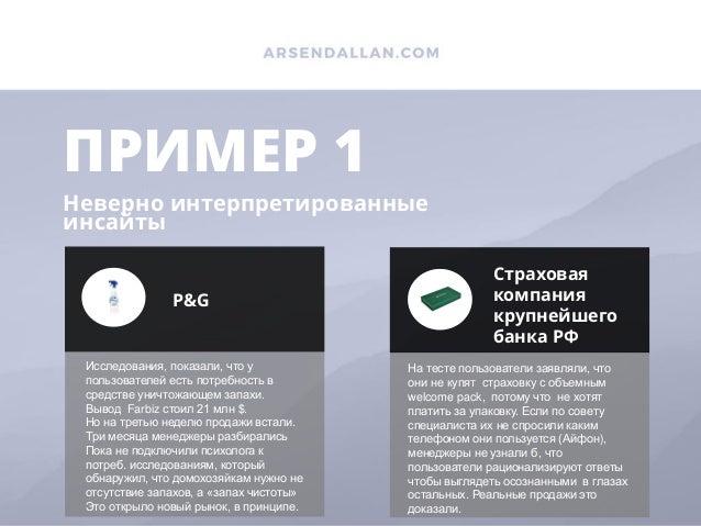 Верные инсайты для позиционирования ПРИМЕР 2 Как определить и привлечь тот профиль потребителя, который заплатит больше и ...