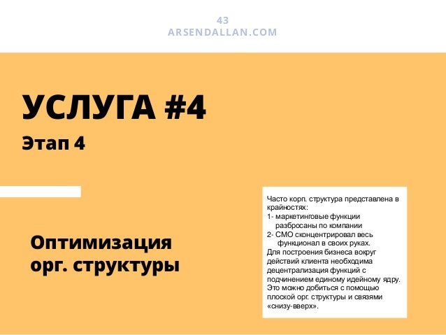 44 ARSENDALLAN.COM УСЛУГА #5 Попроектная трансформация Работа ведется совместно с СEO или CMO. Поиск потребительских инсай...