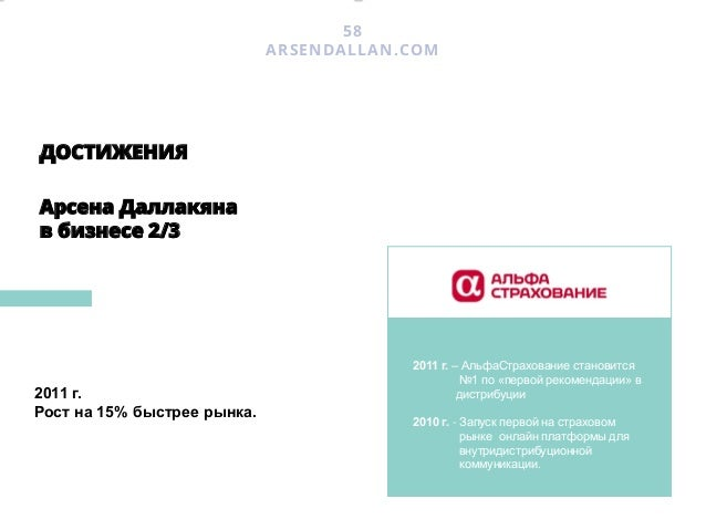 ДОСТИЖЕНИЯ Арсена Даллакяна в бизнесе 3/3 58 ARSENDALLAN.COM 2010 г. - Выпуск карт вырос + 20%, - Транзакции выросли + 18%...